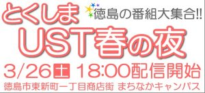 徳島Ustream