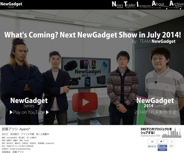 NewGadget   NewGadgetは中1のMCが最新ガジェットをトークするYouTube番組