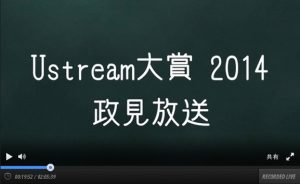 Ustream大賞2014