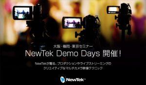 150401_newtek-demo-days-seminar