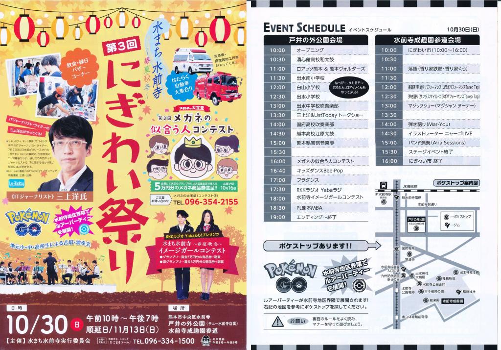 kumamoto20161030